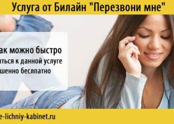 Услуга от Билайн «Перезвони мне»