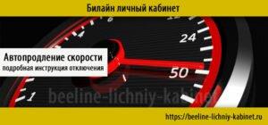 узнайте как отключить опцию автопродления скорости