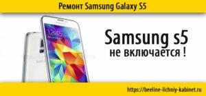 не включается sasmung galaxy s5