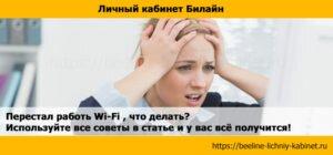 почему не рабоатет wifi