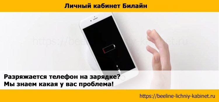 не заряжается на зарядке телефон на adroid