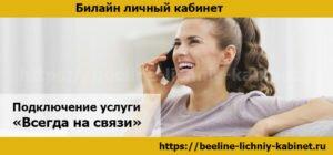 """Услуга """"Всегда на связи"""" от Билайн"""