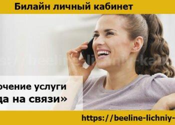 Услуга «Всегда на связи»