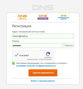 регистрация личного кабинета DNS