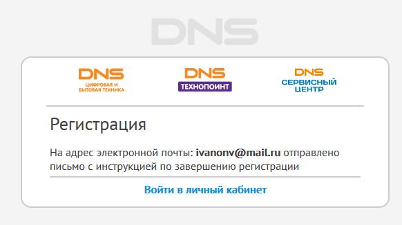 активация личного кабинета ДНС
