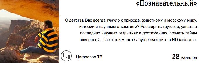 пакет познавательный от Билайн ТВ