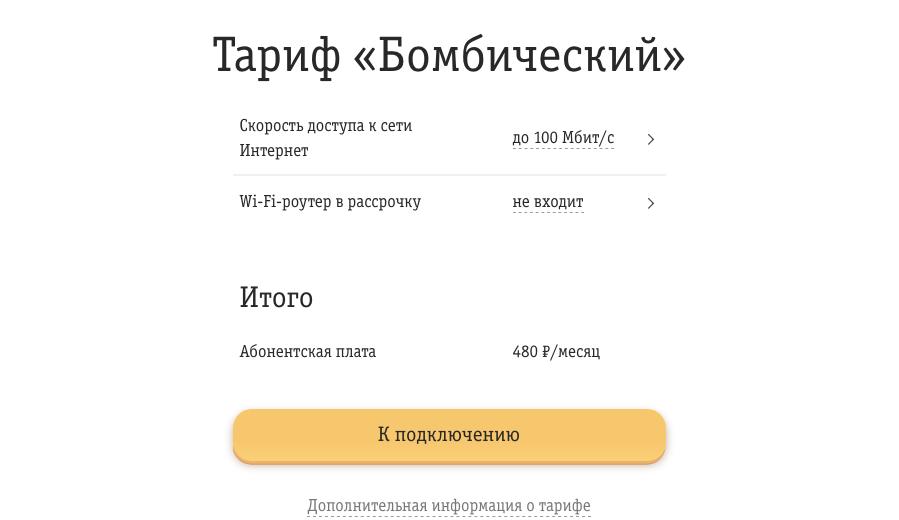 """Тариф """"Бомбический"""" от Билайн"""