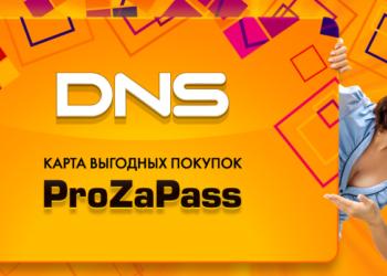 Бонусная система ДНС «Прозапас». Все о бонусной карте.