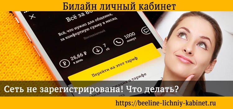 Что значит SIM-карта не зарегистрирована в сети Билайн?